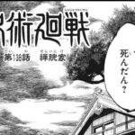 呪術廻戦 138 日本語 FULL – Jujutsu Kaisen raw Chapter 138 FULL RAW
