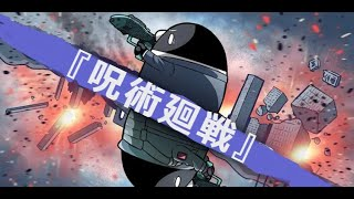 【MAD】テイペン×廻廻奇譚 – Eve 【呪術廻戦】【333人記念】